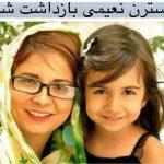 نسترن نعیمی « همسر سهیل عربی» در منزل مادریش بازداشت شد
