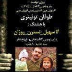 طوفان توئیتری امروز سه شنبه ساعت ۱۰ شب برای زوج بی گناه و فرزندشان با هشتک #سهیل_نسترن_روژان