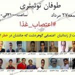 طوفان توئیتری امروز جمعه ۲۷ مرداد در حمایت از زندانیان اعتصابی گوهردشت