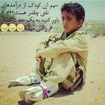 عکسهایی از کودکان محروم و مظلوم بلوچستان که ننگ حکومت اختلاسگران اسلامی است
