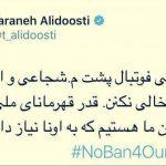 فیفا خواستار توضیح ایران در مورد محرومیت شجاعی و حاج صفی است