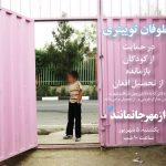 #ازمهرجانمانند «طوفان توئیتری و اقدام انسانی کاربران توئیتر در دفاع از حق تحصیل کودکان افغان را ارج می نهیم »