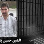 عباس حسین پناهی با قید وثیقه آزاد شد/ افشین حسین پناهی هم به زندان مرکزی سنندج منتقل شد