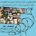 طوفان توئیتری امروز یکشنبه ساعت ۲۱٫۰۰ به وقت ایران در حمایت از زندانیان اعتصابی