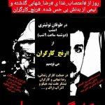 امشب دوشنبه طوفان توئیتری در دفاع از رضا شهابی و تمام زندانیان سیاسی و اعتصابی
