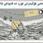عکسهای غرورآفرین اعتصاب عمومی موفق امروز در شهر بانه در اعتراض به کشتن کولبران توسط نظام جمهوری اسلامی