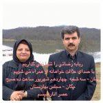 امروز سه شنبه ربابه رضائی را تنها نمی گذاریم و صدای رضا شهابی و همه زندانیان اعتصابی خواهیم بود