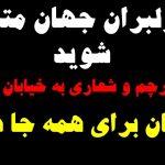 در دفاع از کولبران، زندانیان سیاسی، اعدام شدگان، محیط زیست، حقوق زنان