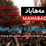 دستگیری دستکم ۵ نفر از جمله یک زن در جریان حمله به تجمع مردم مهاباد در دفاع از بانه و کولبران #بانه_تنها_نیست