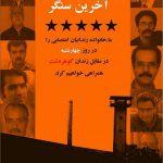 فراخوان تجمع مقابل زندان #گوهردشت در همراهی با خانواده زندانیان اعتصابی  The hunger strike of political prisoners in Iran