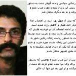 ضرب و شتم سعید شیرزاد در پنجاهمین روز اعتصاب غذا و انتقال او به بند دیگر
