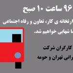 اعلام تجمع در تهران در حمایت از رضا شهابی روز دو شنبه سوم مهرماه ، ساعت ده صبح
