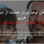 #طوفان_توئیتری  دوشنبه  ۳ مهر ساعت ۲۱بوقت تهران فریادِ انسانیت و #اعتصاب_غذا ی خشک #سهیل_عربی خواهیم بود