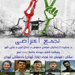 فراخوان تجمع اعتراضی در حمایت از زندانیان در اعتصاب غذا و محبوس زندان اوین و رجایی شهر