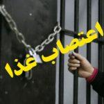 اعتصاب غذای زندانیان سیاسی رجاییشهر و فراخوان ربابه رضایی!