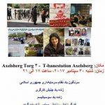 دعوت به شب همبستگی در حمایت از کارگران زندانی و زندانیان سیاسی