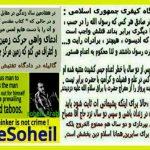 نامه ای از سهیل عربی زندانی سیاسی بند هفت زندان اوین