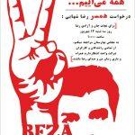 گوهردشت آخرین سنگر ، سه شنبه فراخوان ربابه رضائی برای نجات جان همسرش رضا شهابی را فراموش نکنیم