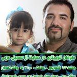 امروز جمعه طوفان توییتری در حمایت از #سهیل_عربی ساعت ۲۱٫۰۰ به وقت تهران