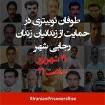 امروز یکشنبه طوفان توئیتری در حمایت از زندانیان زندان رجایی شهر ساعت ۲۱   #IranianPrisonersRise