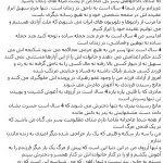 نامه و فایل صدای درخواست فرنگیس مظلومی مادر سهیل عربی