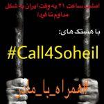 طوفان توییتری در حمایت از سهیل عربی و فراخوان مادر سهیل در روز ۲ شنبه