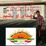 با وجود اوضاع وخیم جسمی اعتصاب غذای کارگر زندانی رضا شهابی وارد مرحله سخت تری شد