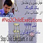 طوفان توئیتری برای یک نوجوان ۱۷ ساله امروز چهارشنبه ساعت ۲۰٫۳۰ به وقت ایران