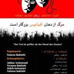 تئاتر در برلین : مرگ از دهان اقیانوس بزرگتر است