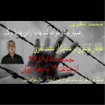 طوفان توئیتری در روز جمعه مصادف با نودمین روز اعتصاب غذای #محمد_نظری