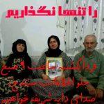 فردا یکشنبه مردم شهر سنندج برای دفاع و پشتیبانی خانوادە حسین پناهی تجمع اعتراضی برگزار خواهند کرد