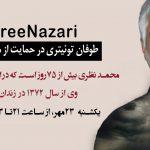 طوفان توئیتری در حمایت از محمد نظری