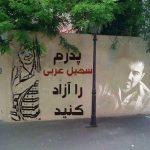 SOHEIL ARABI , den fängslade Anarko-syndikalisten i det ökända Evinfängelset avd. Åtta i norra Teheran, skriver i sitt senaste brev