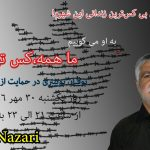 Petition richtet sich an Amnesty International und  Human Rights Campaign : Free Nazari