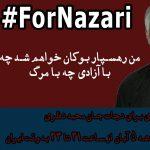طوفان توئیتری در روز جمعه مصادف با ۳ ماه اعتصاب غذای #محمد_نظری #ForNazari