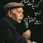 روز همبستگی و وداع با علی اشرف درویشیان در روز شنبه ۶ آبان و در روز دوشنبه ۸ آبان