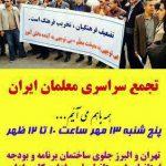 ۵ پوستر از فراخوان تجمع سراسری معلمان ایران در روز پنجشنبه ۱۳ مهر