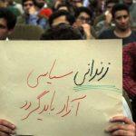 فایل صوتی و دفاعیات زندانی سیاسی #سهیل_عربی