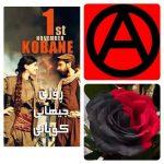 اول نوامبر روز مبارزه آزادی علیه تعصب گرامی باد