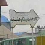 فراخوان #اعتصاب کارگران نیشکر هفت تپه در روز شنبه