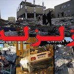 زلزله بهخاطر برگزاری «رفراندوم اقلیم کردستان» و اقدام انساندوستانه کانون نویسندگان!