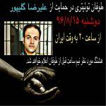 طوفان توئیتری روز دوشنبه ساعت ۸ شب ایران برای #علیرضا_گلیپور در آستانه ۲۶ امین روز اعتصاب غذا