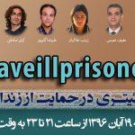 طوفان توئیتری در حمایت از زندانیان سیاسی بیمار، جمعه ۱۹ آبان از ساعت ۲۱ تا ۲۳ به وقت ایران #Saveillprisoners