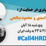 کاربران توییتری فردا شب پنجشنبه در حمایت از #محمود_صالحی و #مجید_اسدی خواهند نوشت. صدایشان باشیم. #Call4HRD