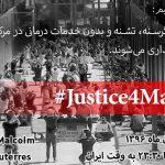 طوفان توییتری در حمایت از پناهندگان در جزیره مانوس #Justice4Manus