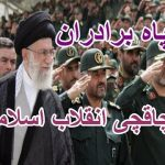 اعتراف فرمانده کل سپاه به ایجاد هستههای تروریستی به نام «هسته های مقاومت مسلحانه» در کشورهای منطقه