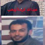 دو زندانى اهوازى محکوم به اعدام از بازداشتگاه اطلاعات اهواز به زندان اصفهان منتقل شدند