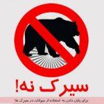 تهیه پیشنویس لایحه ممنوعیت حیوانآزاری در ایران در تناقض با سرکوب فعالین مدافع حیوانات