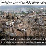 زلزله ای به قدرت ۵/۲ ریشتر کرج و تهران را لرزاند