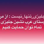 #جلیزی_تنها_نیست : از مردم روستای عرب نشین جلیزی حمایت کنیم